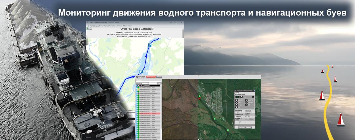 мониторинг движения водного транспорта и навигационных був